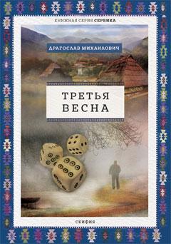 Михаилович Драгослав Третья весна