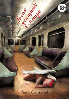 Вика Самсонова Голая женщина в метро