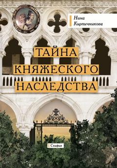 Кирпичникова Н.  Тайна княжеского наследства