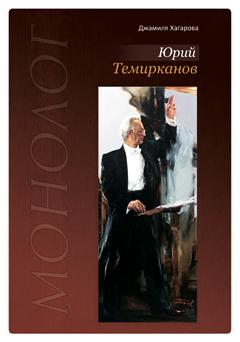 Хагарова Д. Юрий Темирканов. Монолог