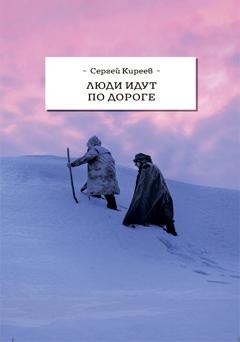 Киреев С. Люди идут по дороге