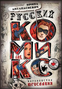 Антанасиевич И. Русский комикс королевства Югославия