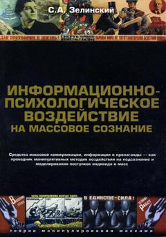 Зелинский С. Информационно-психологическое воздействие на массовое сознание