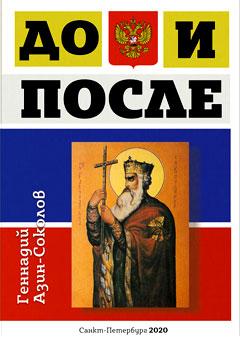 Азин-Соколов Г. До и после