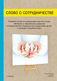 Лечебная и коррекционная педагогика  книги