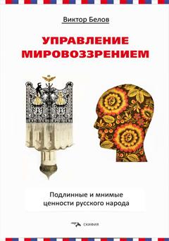 Подлинные и мнимые ценности русского народа
