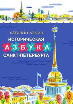 историческая азбука Санкт-Петербурга, детские книги о Петербурге