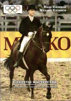 Кизимов И., Кизимов М. Секреты Мастерства. Воспоминания. Пособие по выездке лошади