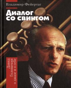 Фейертаг В. Диалог со свингом: Давид Голощекин о джазе и о себе