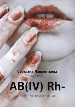 Светлана Лаврентьева (Кот Басё) AB (IV) Rh- Четвертая отрицательная