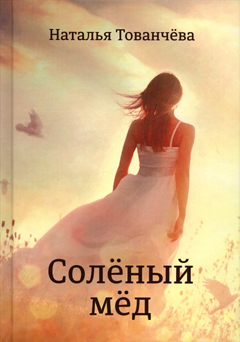 Тованчёва Н. Солёный мёд