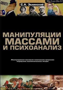 Зелинский С. Манипуляции массами и психоанализ