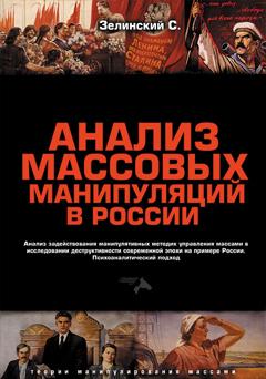 Зелинский С. Анализ массовых манипуляций в России