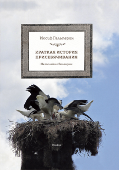 Гальперин И. Краткая история присебячивания Не только о Болгарии