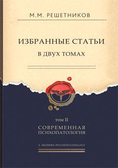 Решетников М. Избранные статьи в двух томах. Том II. Современная психопатология