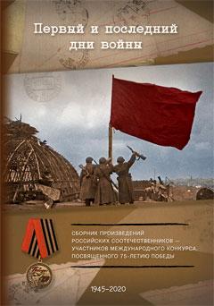 Первый и последний дни войны. Сборник / Сост. Е. В. Лукин