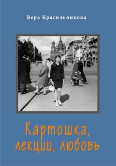 Красильникова Вера - Картошка, лекции, любовь