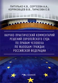 Научно-практический комментарий решений Европейского Суда по правам человека по жалобам граждан Российской Федерации