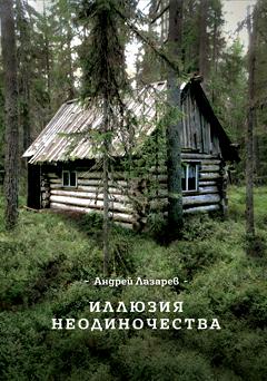 Лазарев А. Иллюзия неодиночества