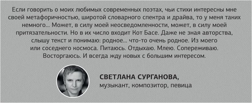 Светлана Лаврентьева Кот Басё