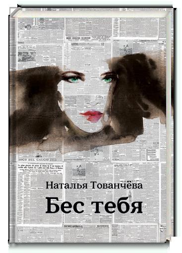Тованчёва Н.  Лаврентьева С. Бес тебя