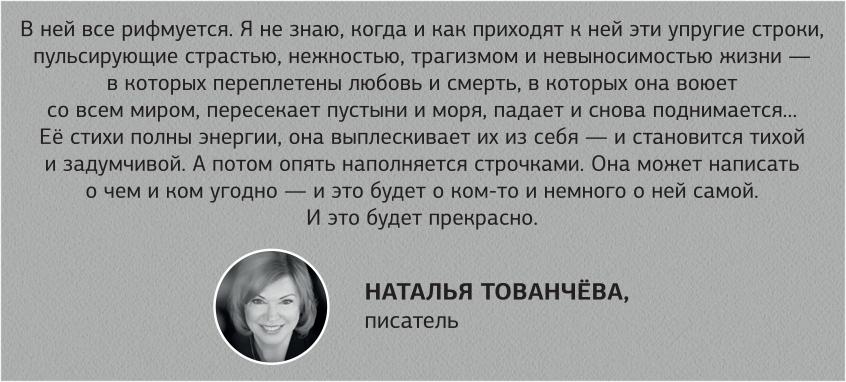 Тованчева Наталья книги