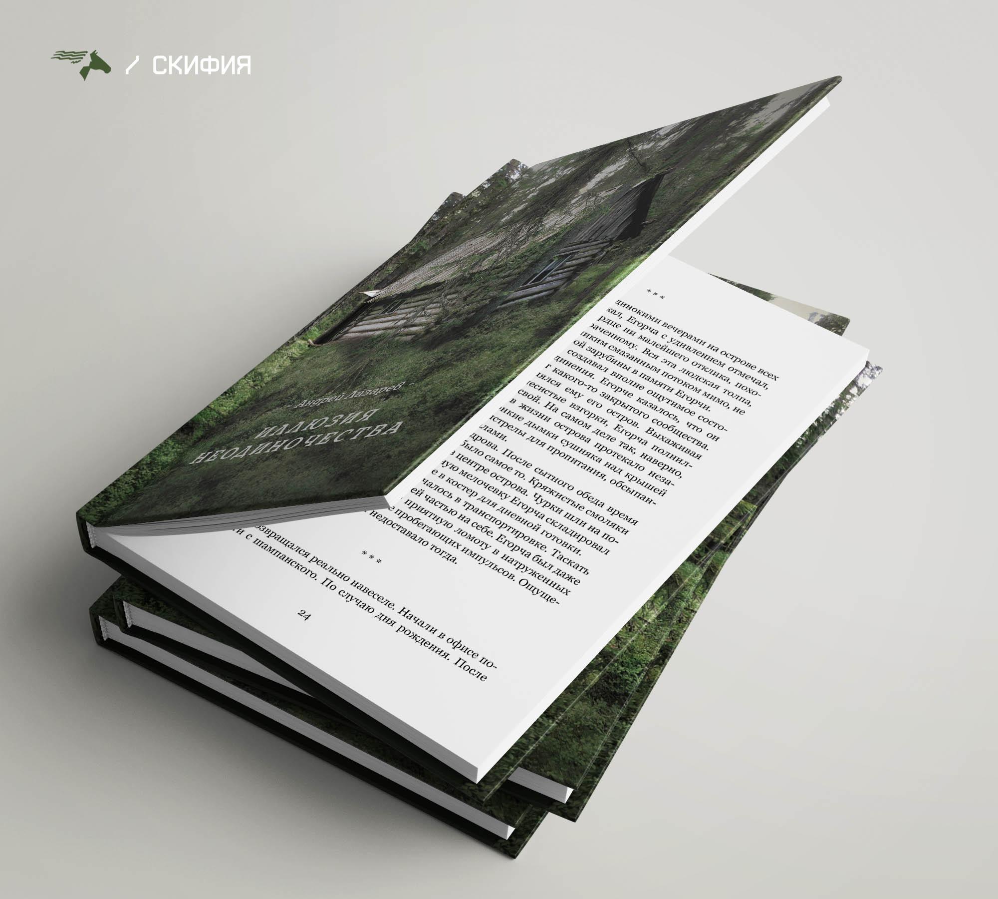 издание книг в Петербурге от 1 экземпляра