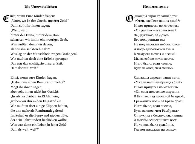 Бёррис фон Мюнхгаузен Последний рыцарь Избранные стихотворения