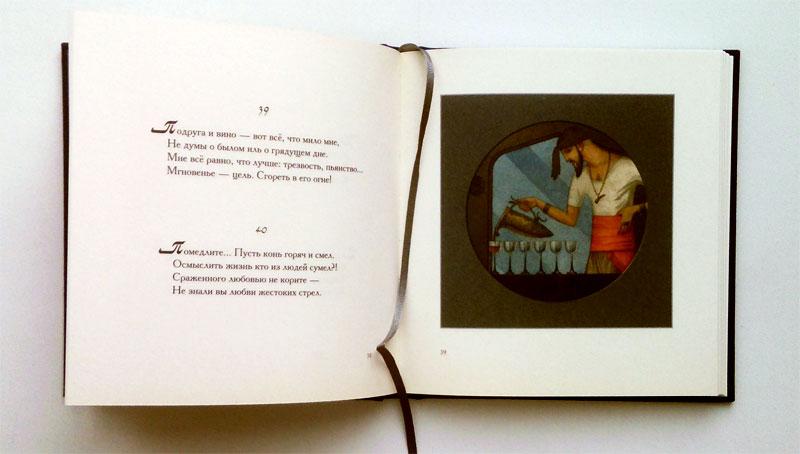 книги Омар Хаяма