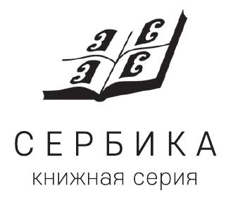 книги серии Сербика купить