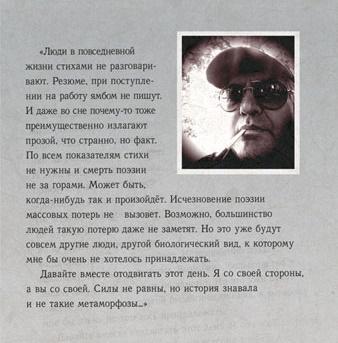 Современная поэзия, издание современной поэзии, Юрий Со