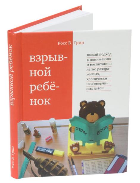 Росс В. Грин «Взрывной ребенок. Новый подход к воспитанию и пониманию легко раздражимых, хронически несговорчивых детей»