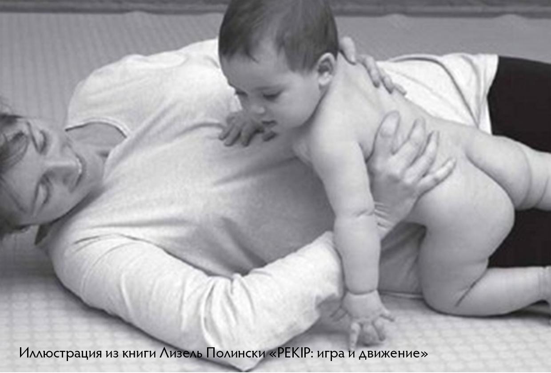Лизель Полински: PEKiP. Игра и движение. Более 100 развивающих игр для детей первого года жизни