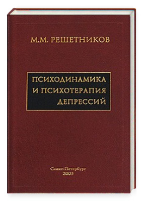 Книги М. Решетникова