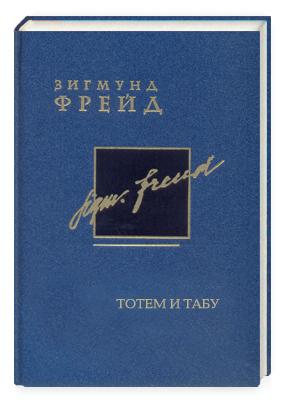 Фрейд, Зигмунд. Собрание сочинений в 26 томах. Том 12. Тотем и табу