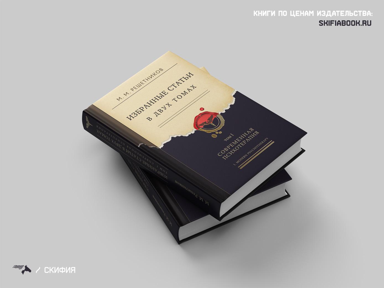 Решетников М. Избранные статьи в двух томах. Том I. Современная психотерапия. Том II. Современная психопатология