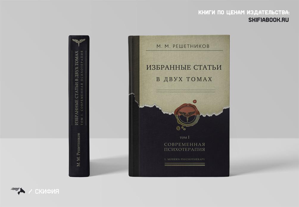 Решетников М.М. Избранные статьи в двух томах