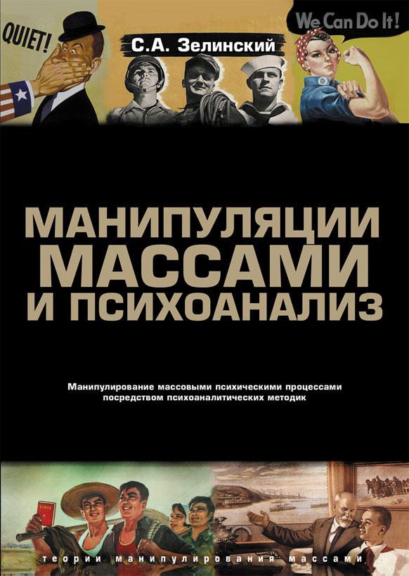 Сергей Зелинский книги по психологии