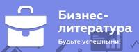 бизнес литература каталог