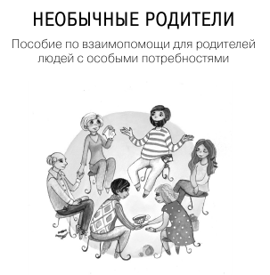 Необычные родители Пособие по взаимопомощи для родителей людей с особыми потребностями