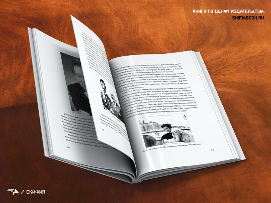 книга о Темирканове