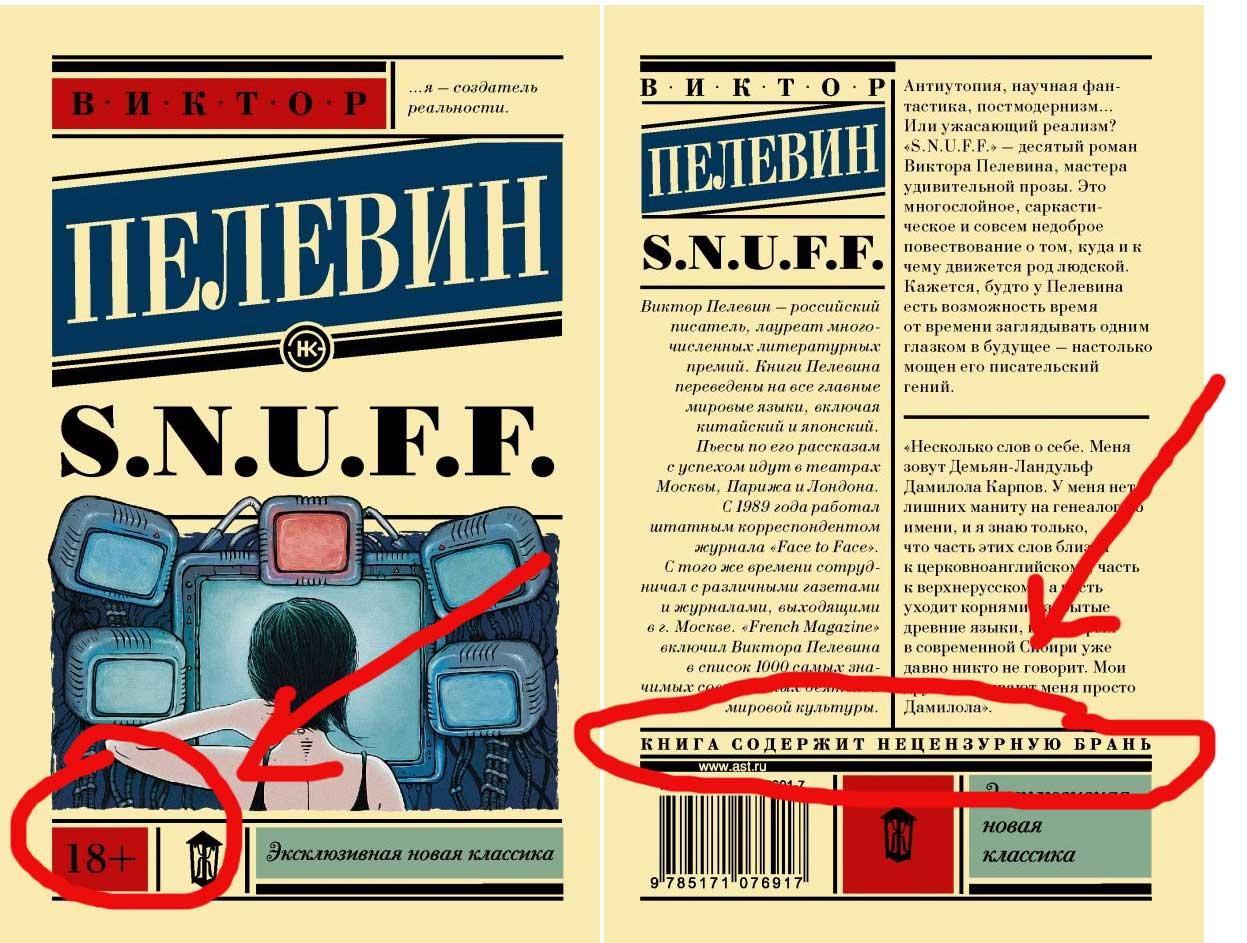Правила маркировки книг с нецезурной бранью