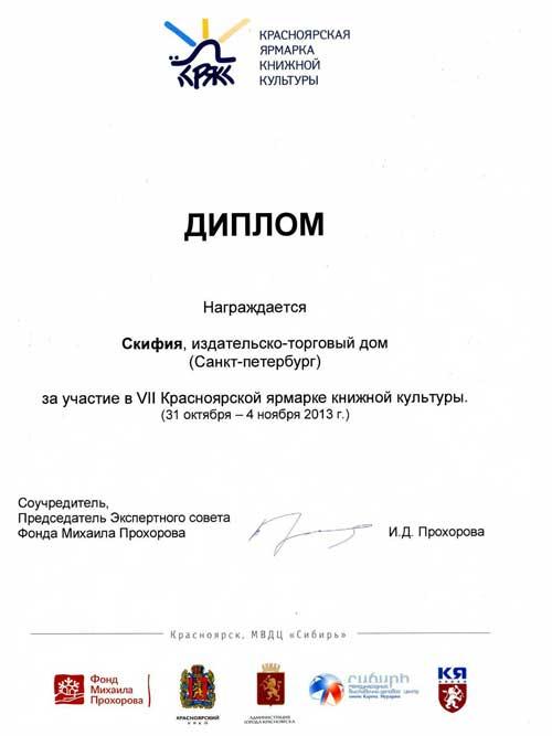 издательство скифия отзывы