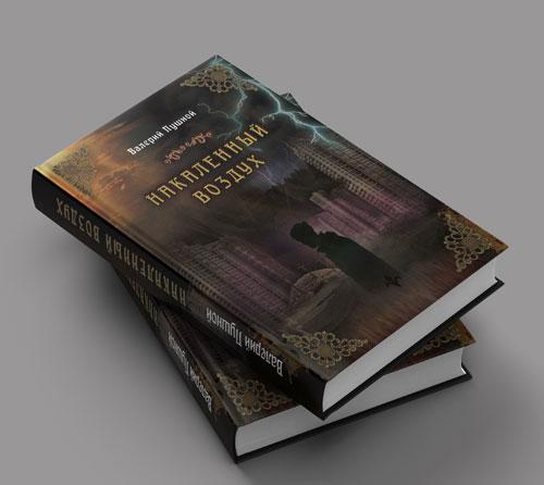 Пушной Валерий книги купить