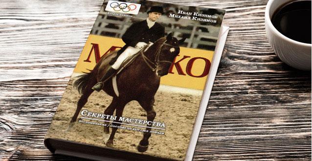 Пособие по выездке лошади Кизимов