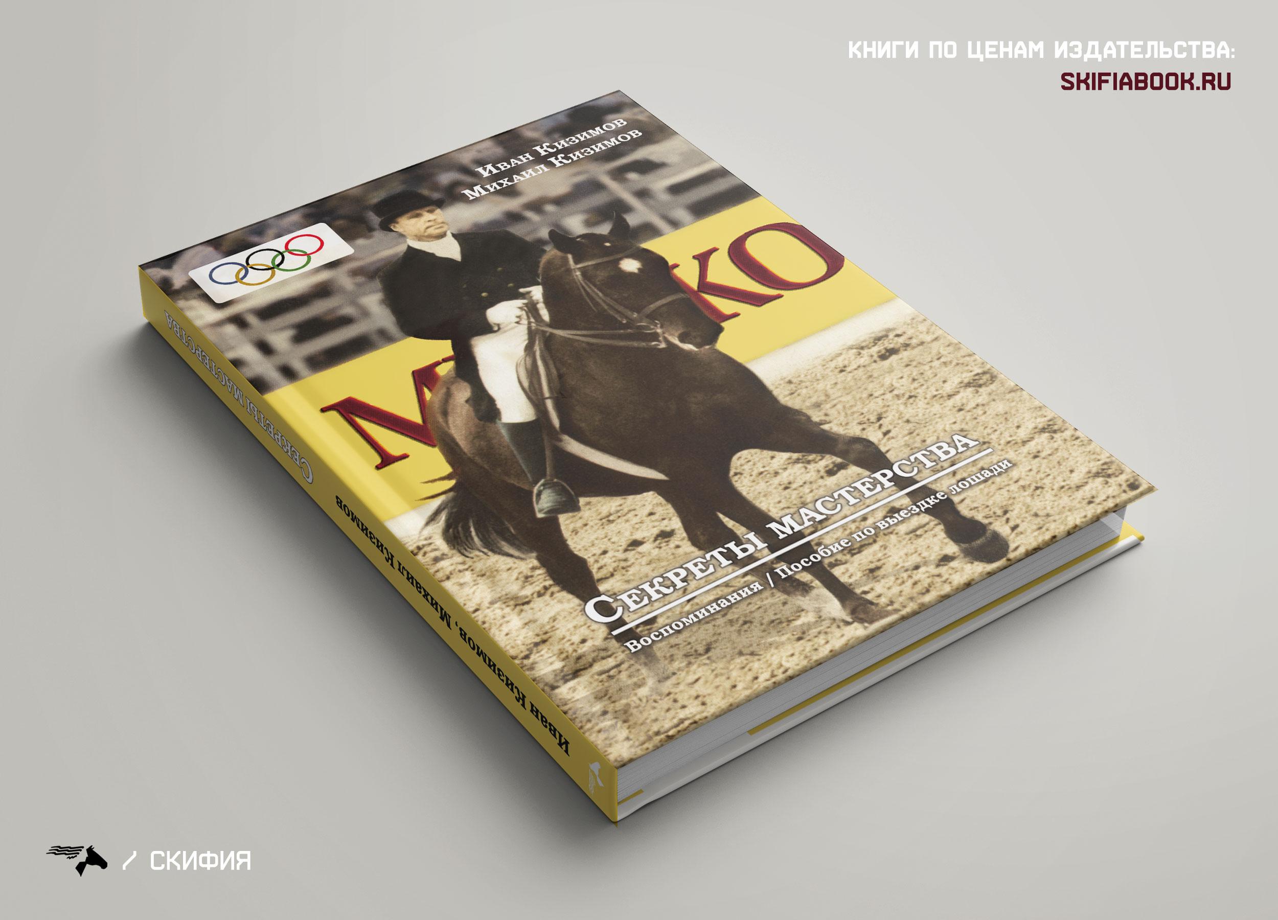 книги по выедке лошади