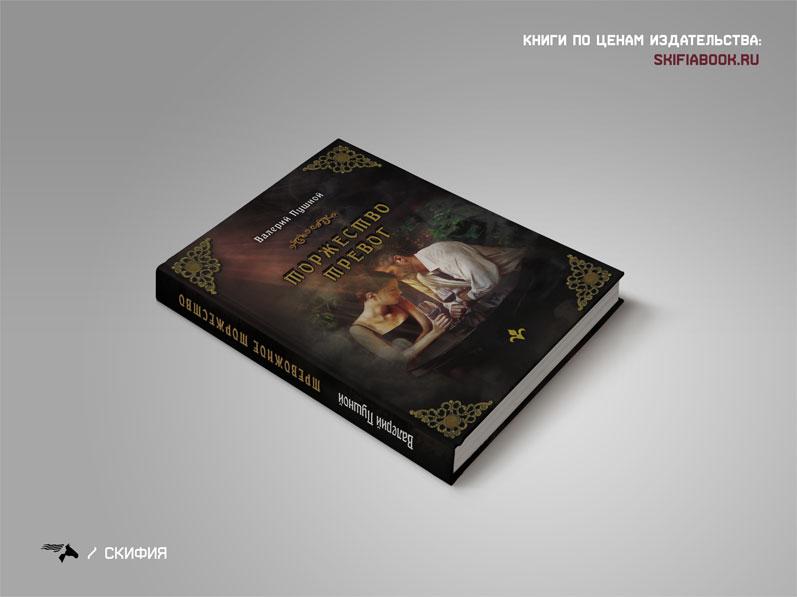 Книги Валерий Пушной