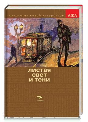 книга Листая свет и тени