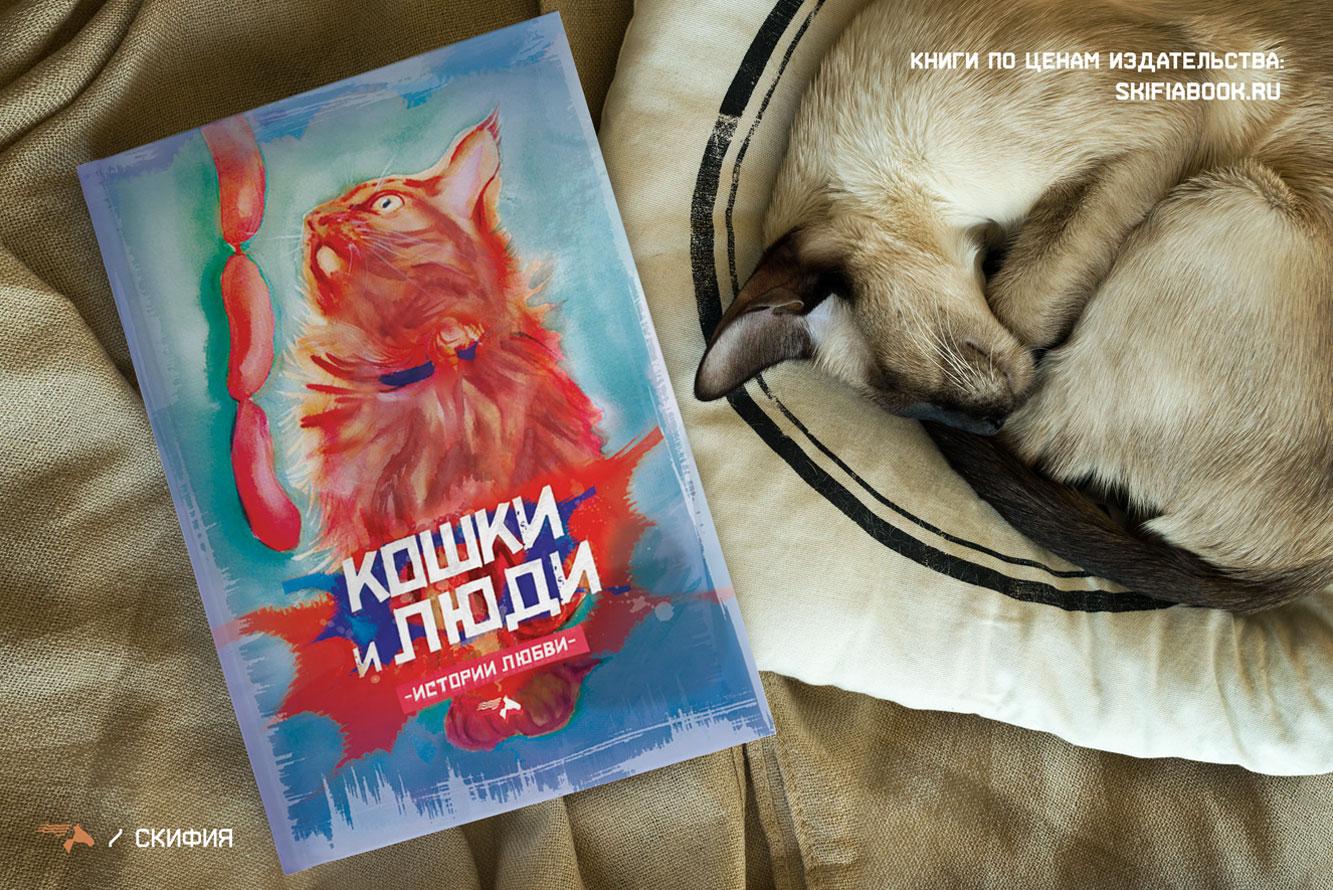 Кошки и люди, книга о кошках