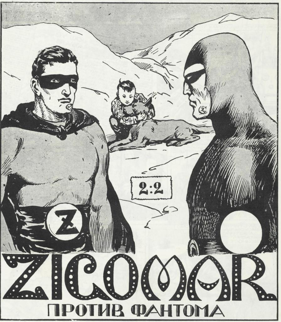 история сербсуого комикса